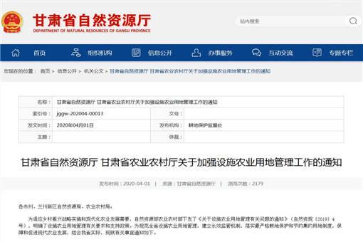 甘肃省下发关于加强设施农业用地管理工作的通知