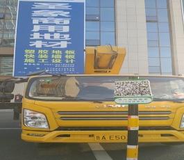 星艺佳外墙张贴广告租用两辆路灯车