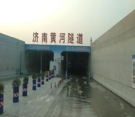 黄河隧道开通为交通提供便利中铁十四局租用