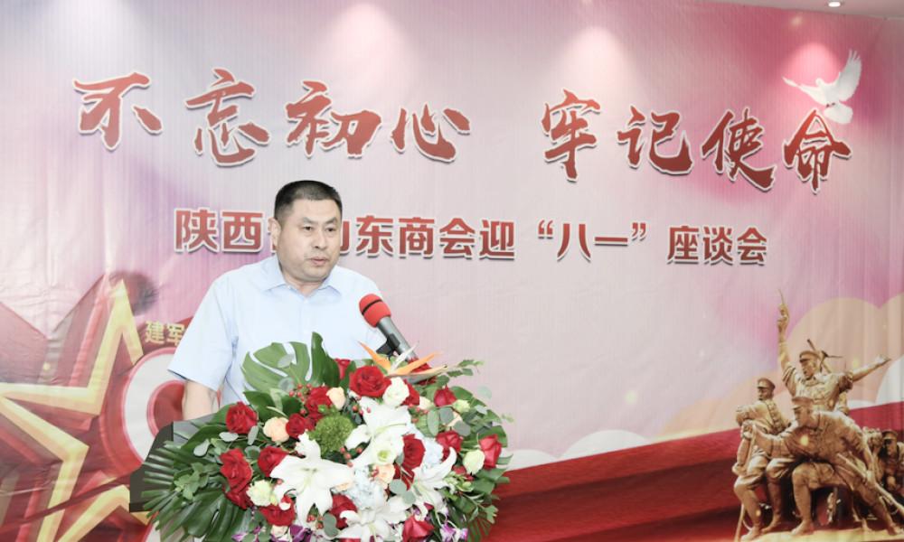 不忘初心 牢记使命 发扬传统 再立新功 陕西省山东商会举行庆祝建军节九十二周年座谈会