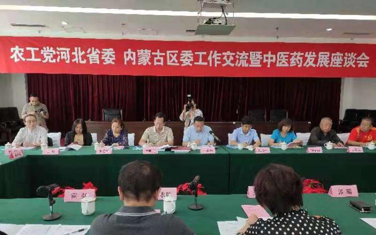 农工党河北省委率队赴内蒙古开展中药材产业调研