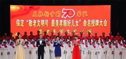 2019年老年节文艺汇演