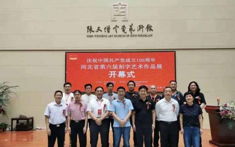 河北省第六屆刻字藝術作品展開幕式圓滿成功