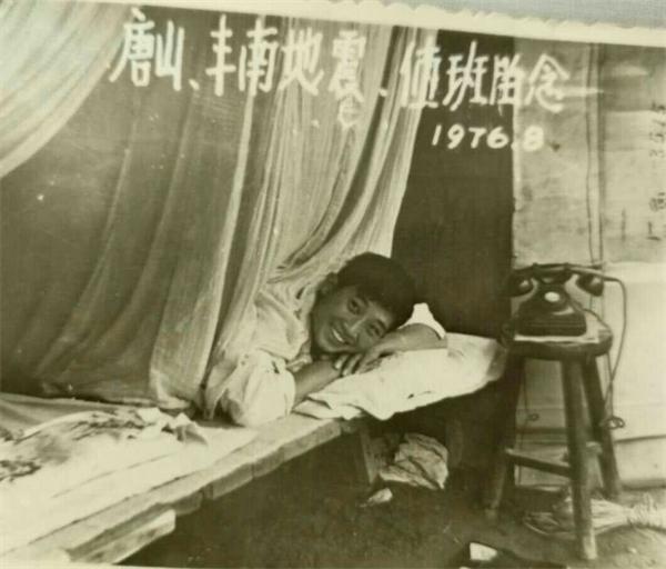 1976.8唐山地震值班留念.jpg