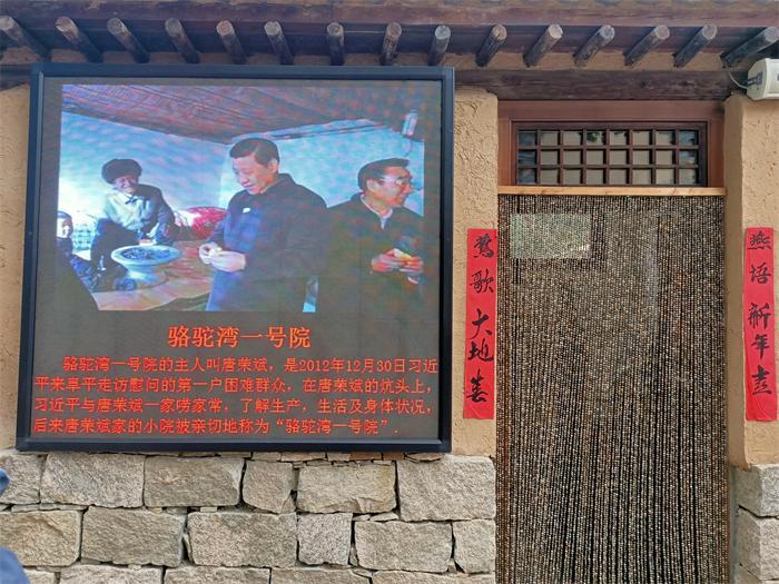 习主席在一号院唐荣斌家的视频.jpg