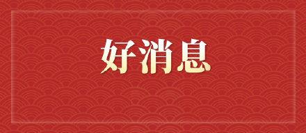 局领导春节慰问.jpg