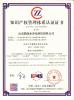 知识产权贯标认证