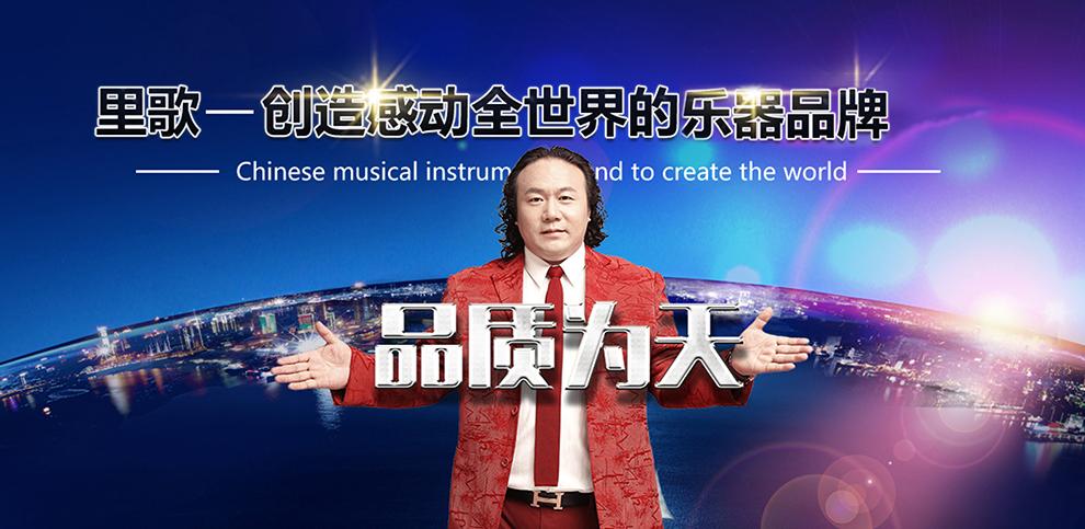 里歌乐器-创造感动世界的中国乐器品牌