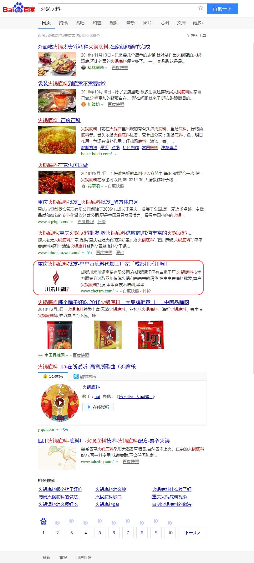 SEO排名优化案例-火锅底料