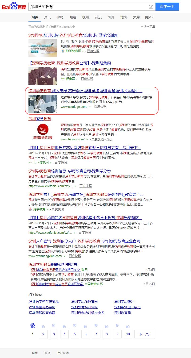 SEO排名优化案例-深圳学历教育