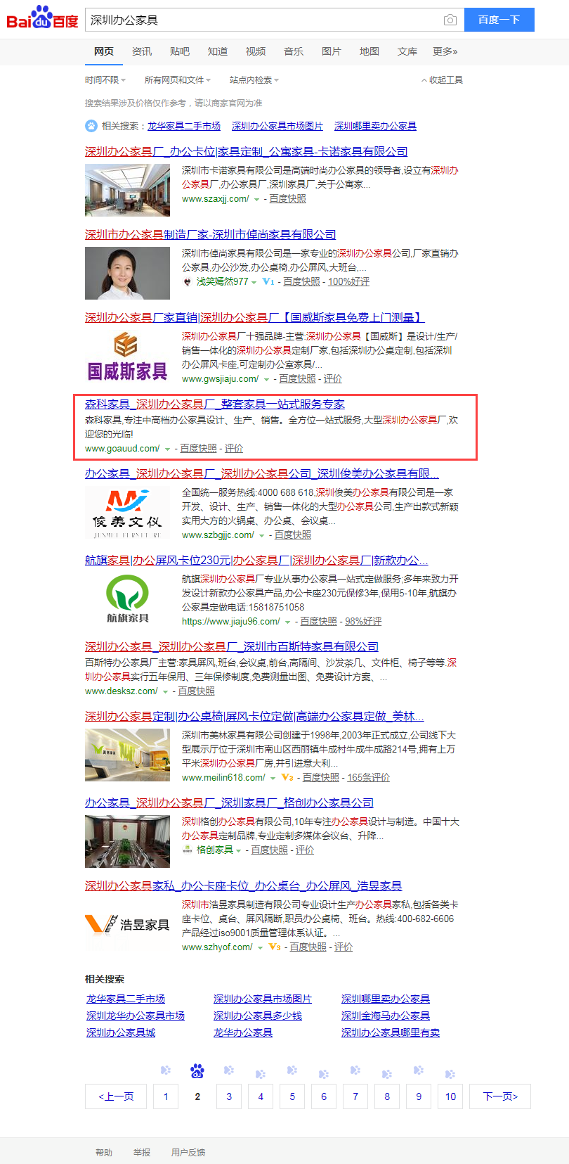 SEO排名优化案例-深圳办公家具