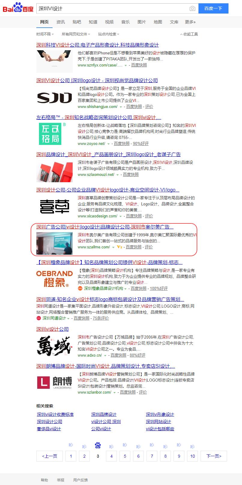 SEO排名优化案例-深圳VI设计