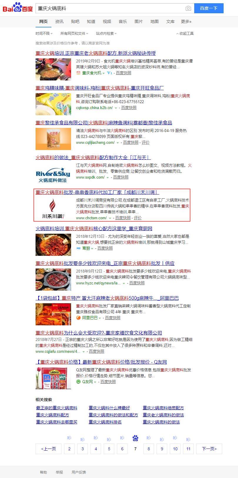 SEO排名优化案例-重庆火锅底料