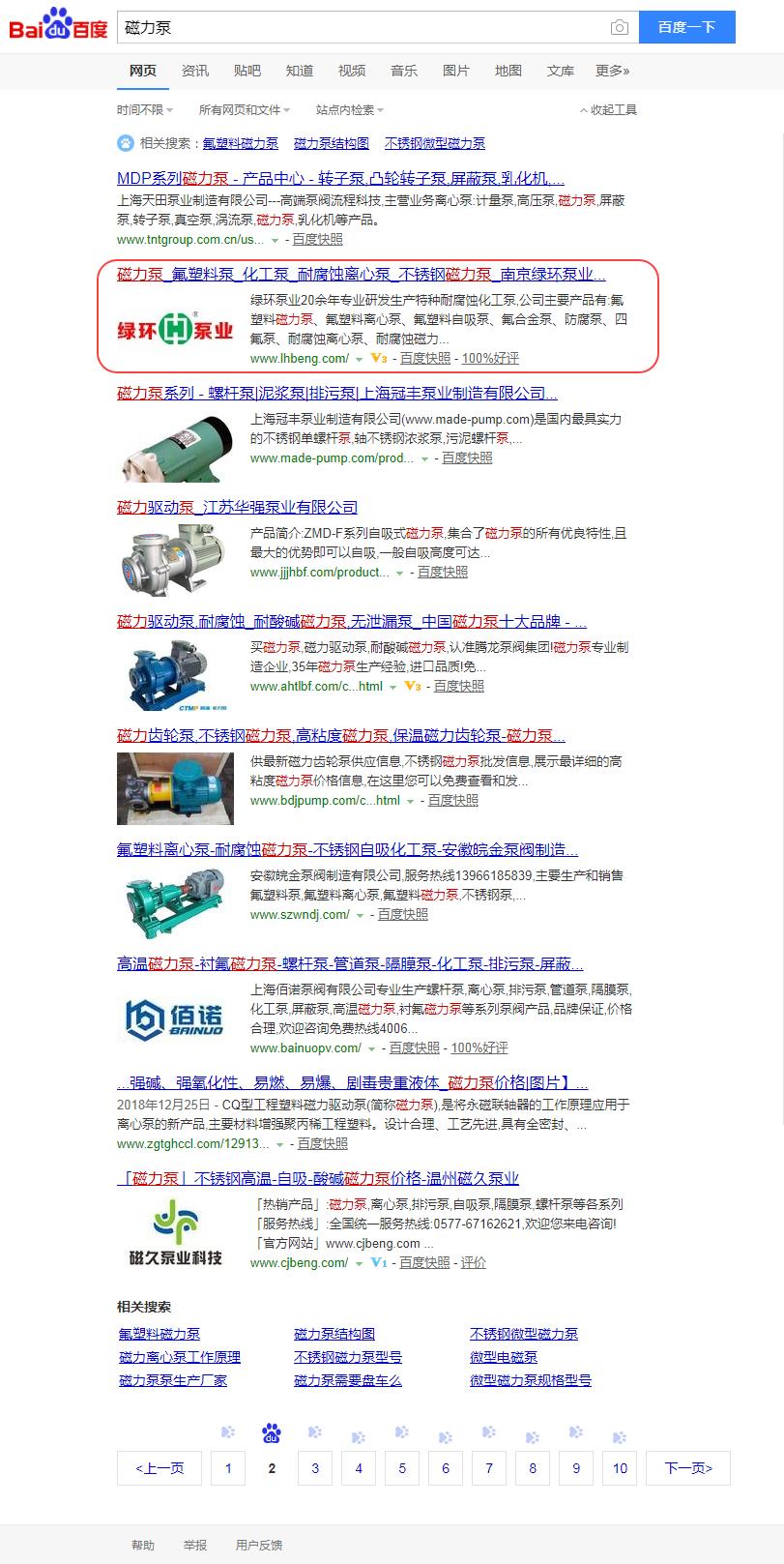 SEO排名優化案例-磁力泵