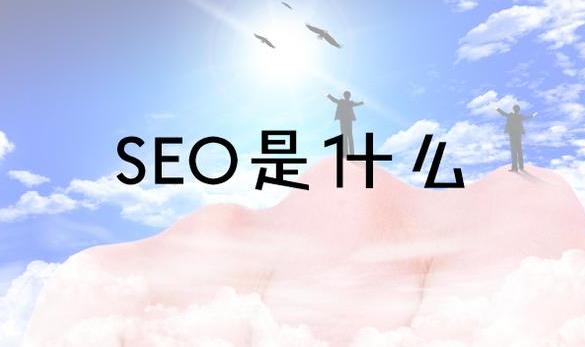 【提高网站排名】在网站SEO优化中这几大问题一定要注意了