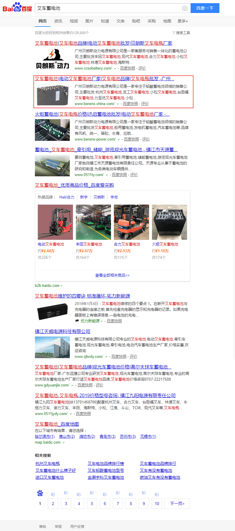 SEO排名优化案例-叉车蓄电池