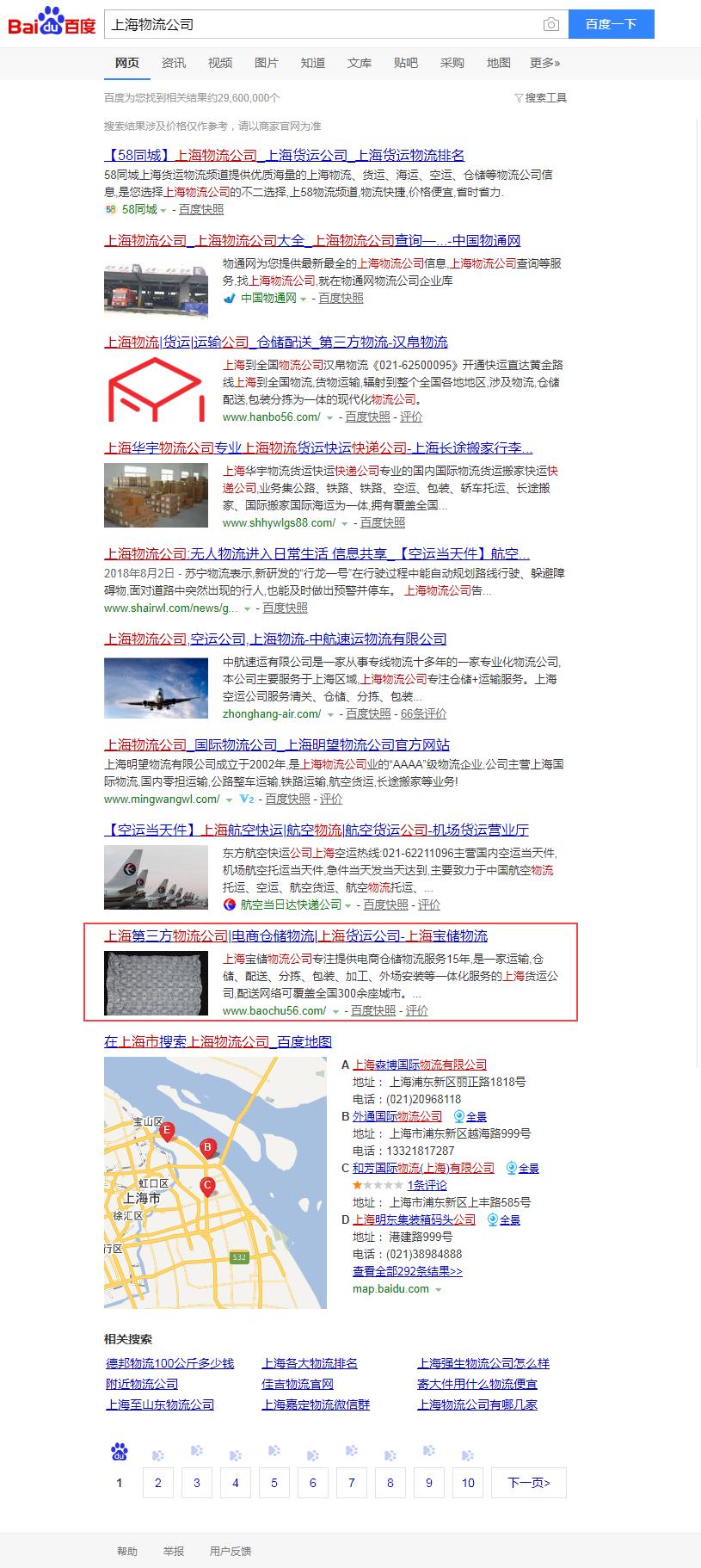 SEO排名优化案例-上海物流公司