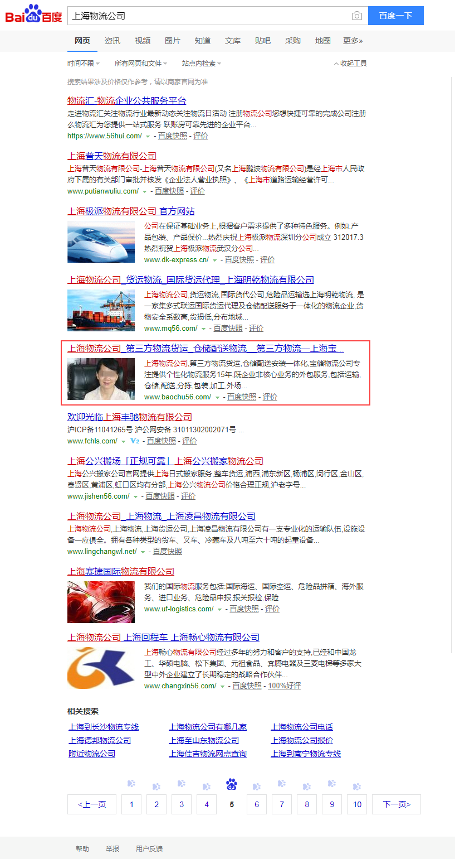 SEO排名優化案例-上海物流公司
