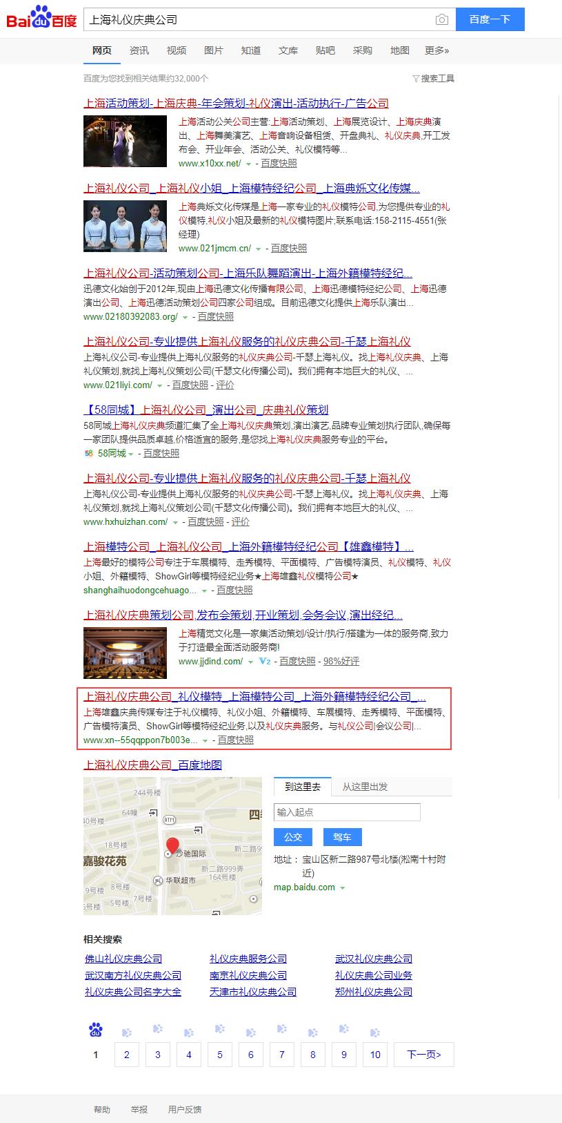 SEO排名優化案例-上海禮儀慶典公司