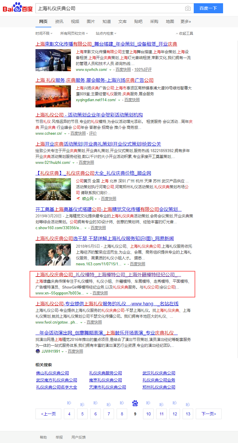 SEO排名优化案例-上海礼仪庆典公司