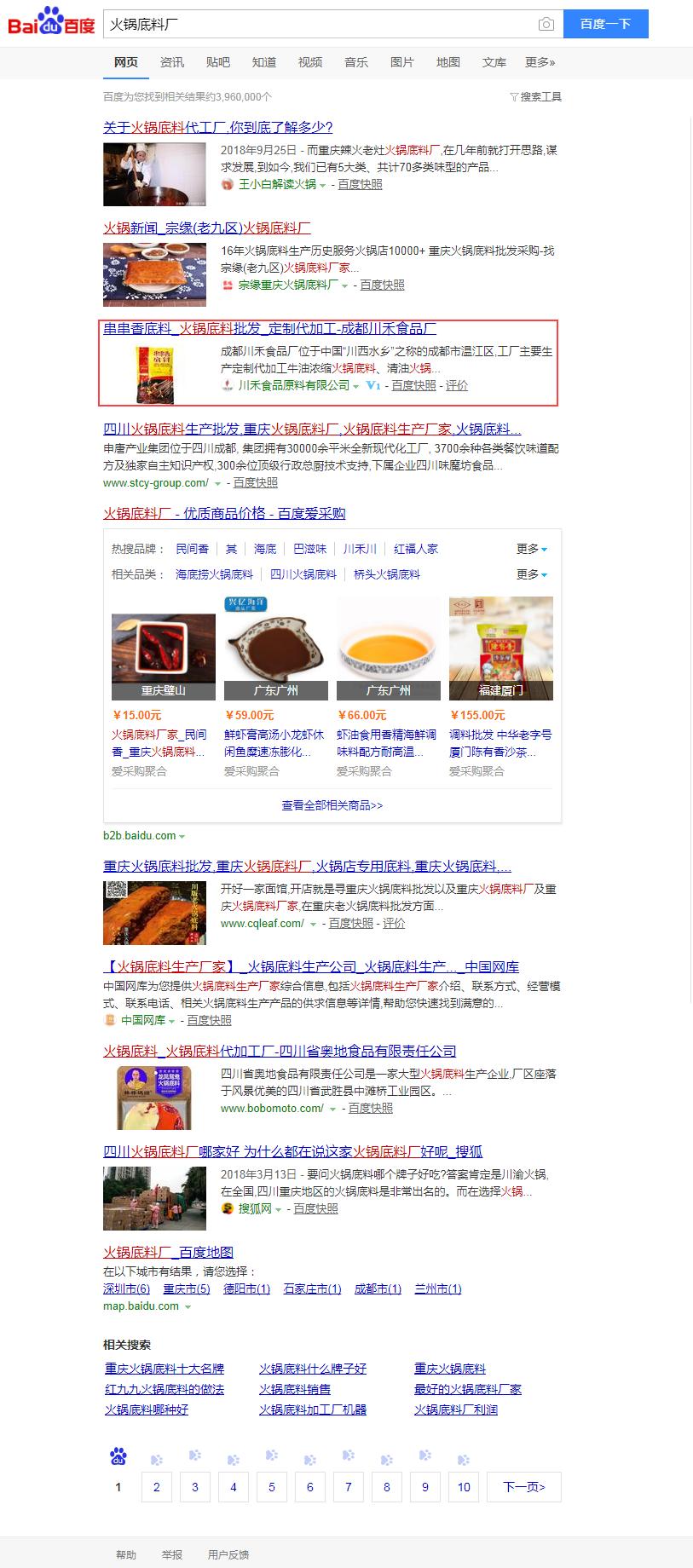 SEO排名优化案例-火锅底料厂