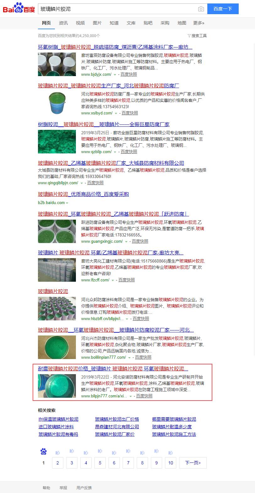 SEO排名优化案例-玻璃鳞片胶泥