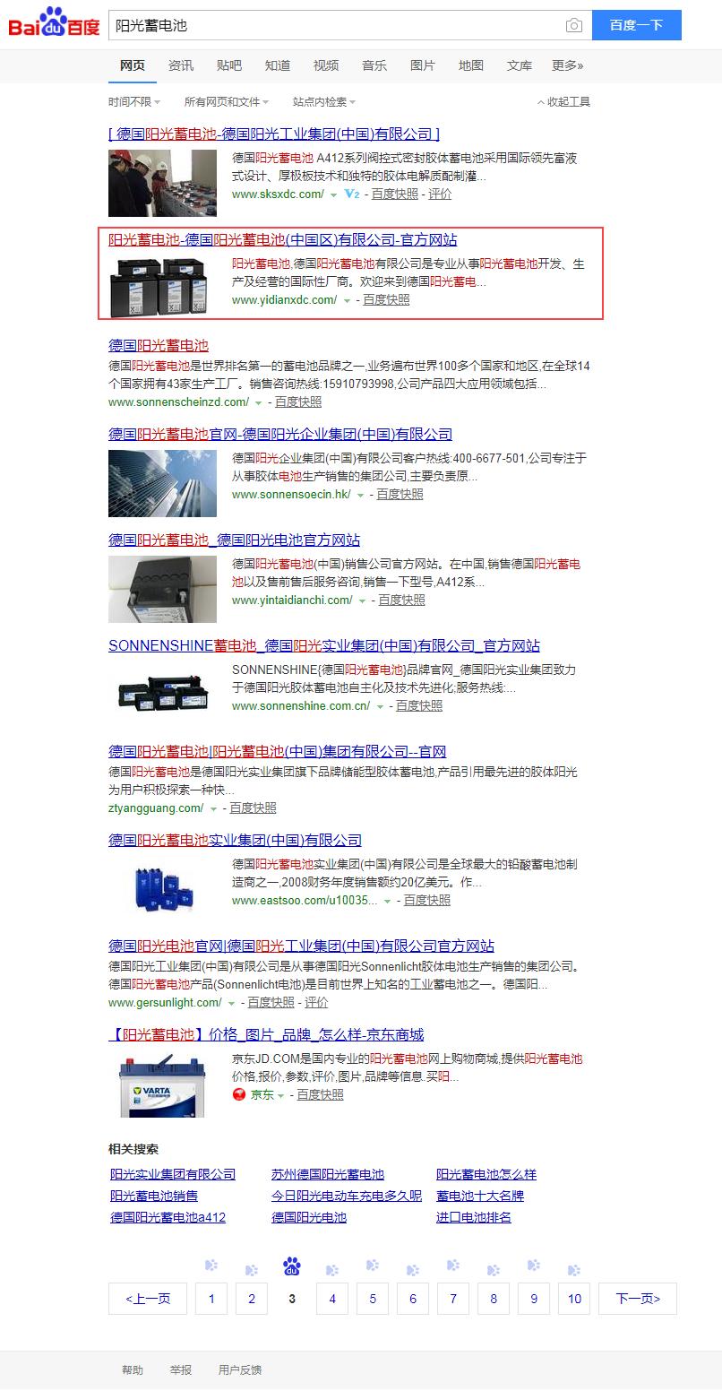SEO排名优化案例-阳光蓄电池