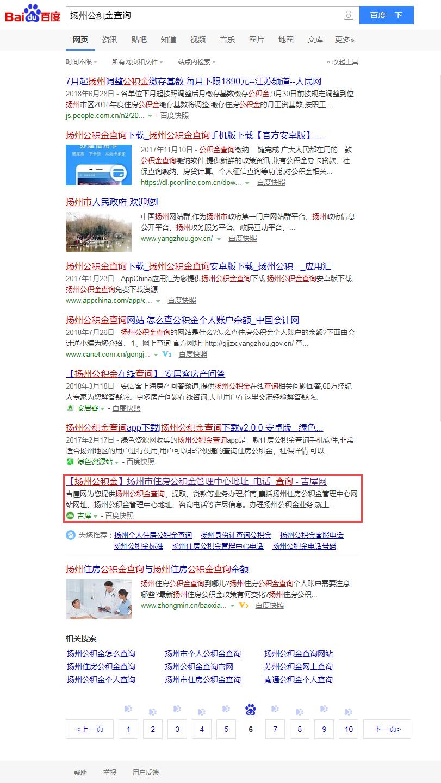 SEO排名优化案例-扬州公积金查询