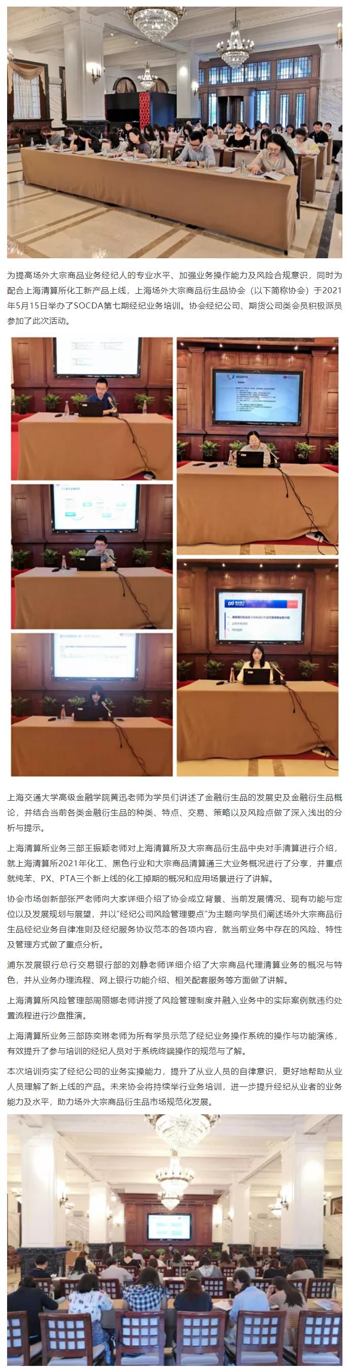 FireShot Capture 111 - 协会成功举办第七期场外大宗商品衍生品经纪业务培训 - mp.weixin.qq.com.png