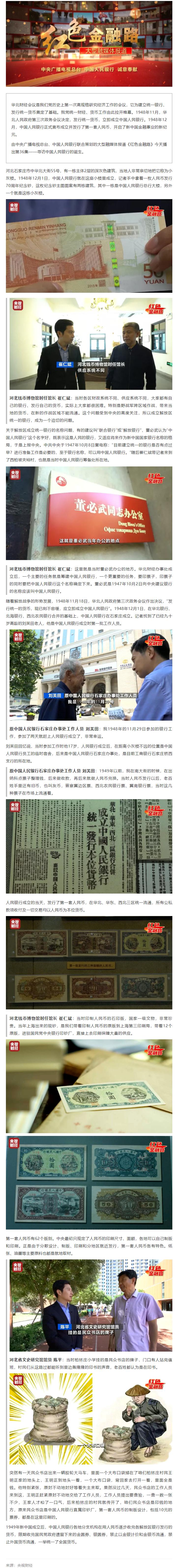"FireShot Capture 213 - 【红色金融路】第36集:""印书地""实为""印钞地""!第一套人民币,这样诞生 - mp.weixin.qq.com.png"
