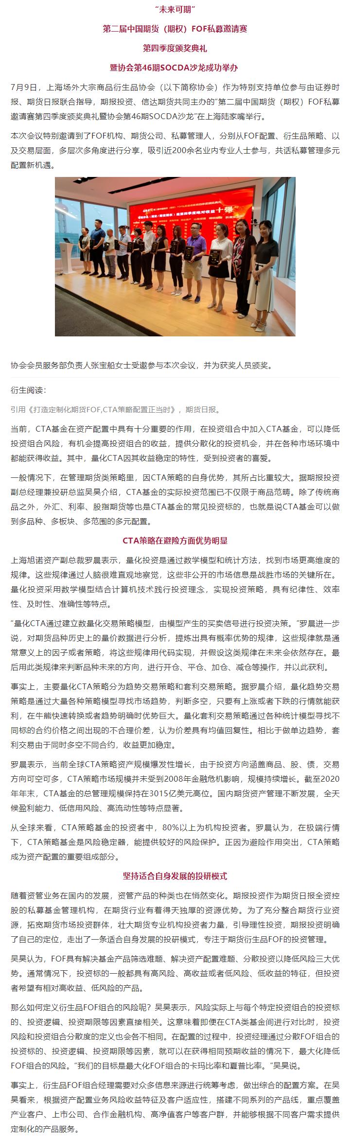 FireShot Capture 215 - 第二届中国期货(期权)FOF私募邀请赛暨协会第46期SOCDA沙龙成功举办 - mp.weixin.qq.com.png