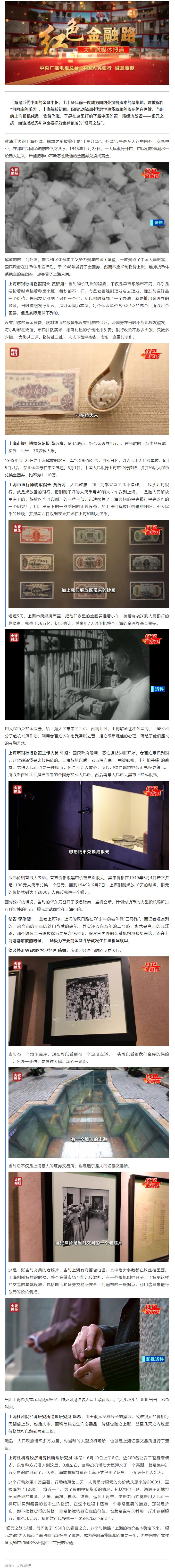 """FireShot Capture 218 - 【红色金融路】第38集:金融领域的""""淮海战役""""!揭秘新中国的第一场经济战役 - mp.weixin.qq.com.png"""