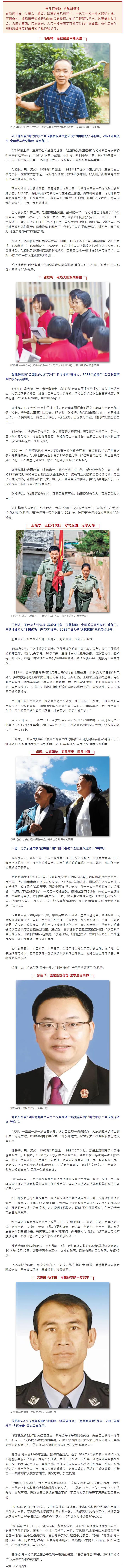 FireShot Capture 226 - 数风流人物 - 在平凡的岗位上书写不平凡的人生华章 - mp.weixin.qq.com.png