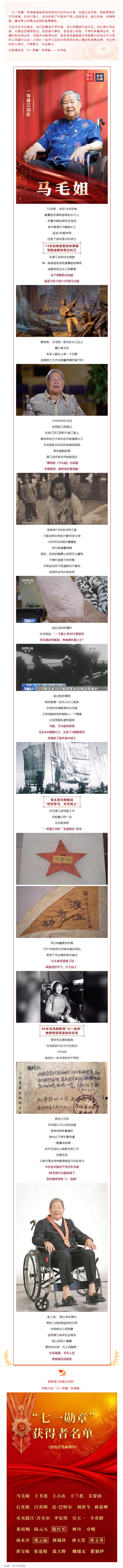 "FireShot Capture 229 - ""七一勋章""获得者-马毛姐:跟着共产党,老百姓才有好日子过 - mp.weixin.qq.com.png"
