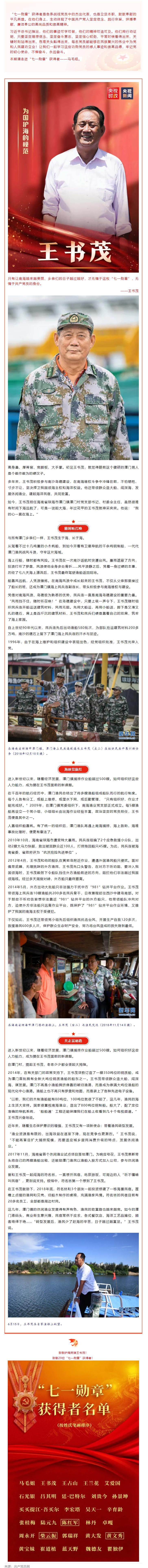 """FireShot Capture 230 - """"七一勋章""""获得者-王书茂:永远红心向党 - mp.weixin.qq.com.png"""