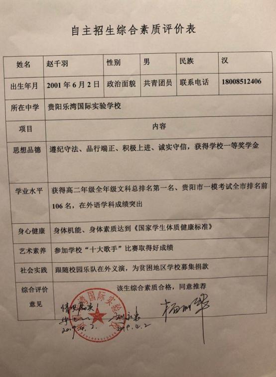 赵千羽南开大学自招公示117.png