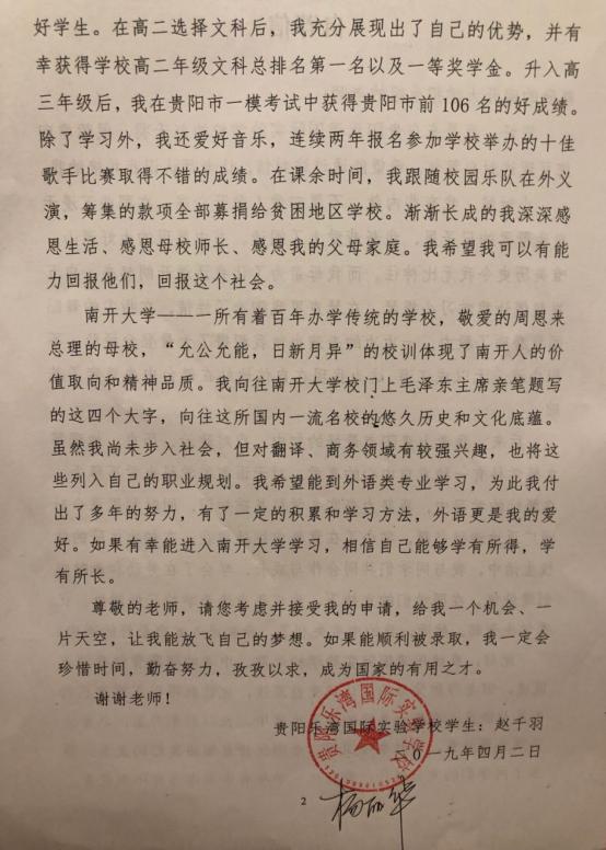 赵千羽南开大学自招公示131.png