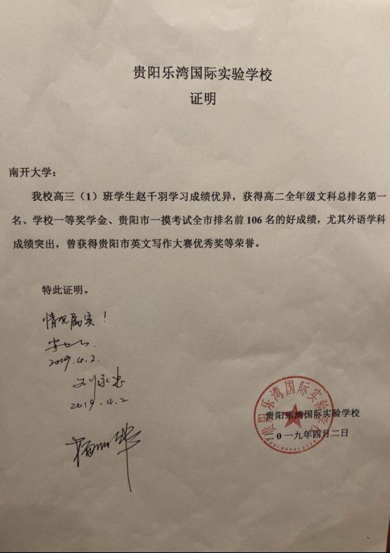 赵千羽南开大学自招公示188.png