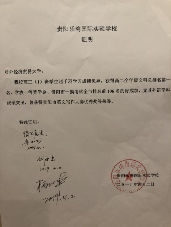 赵千羽对外经贸自招公示 157.png