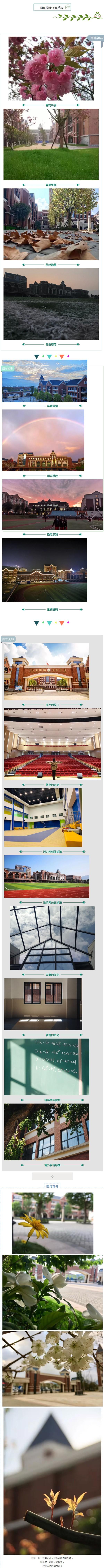 贵阳乐湾国际实验学校家校平台副本.jpg