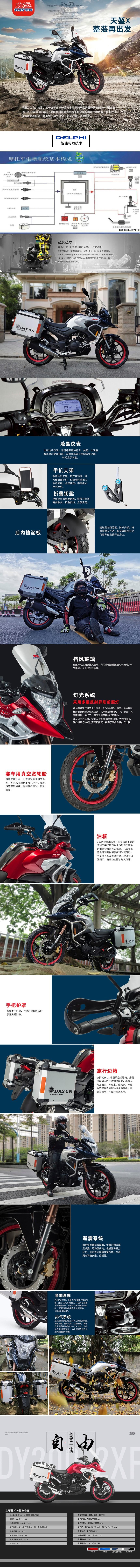 DY200-2XF 小图.jpg