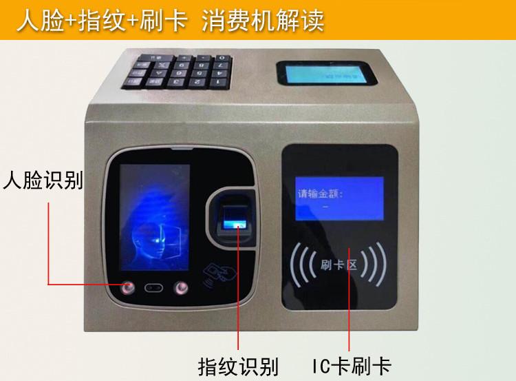 武汉指纹IC人脸消费机,刷脸消费机,指纹售饭机,人脸售饭机