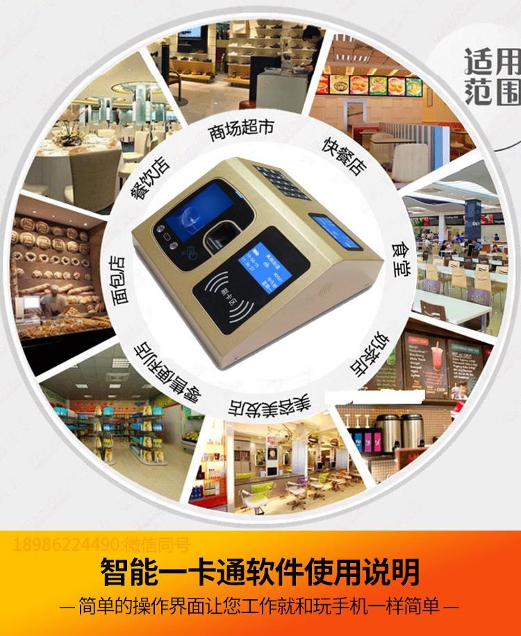 员工指纹IC人脸消费机,刷脸消费机,指纹售饭机,人脸售饭机