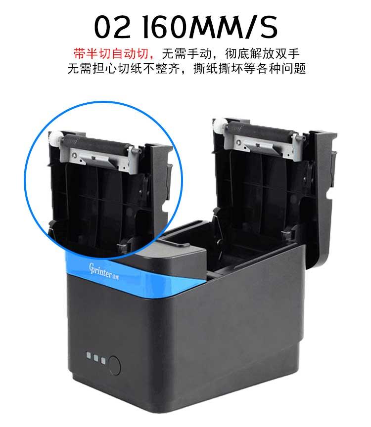 武汉佳博打印机