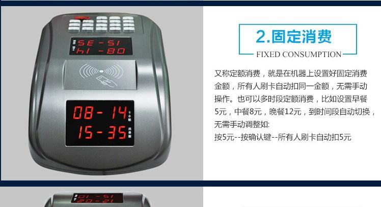 汉阳餐厅消费机