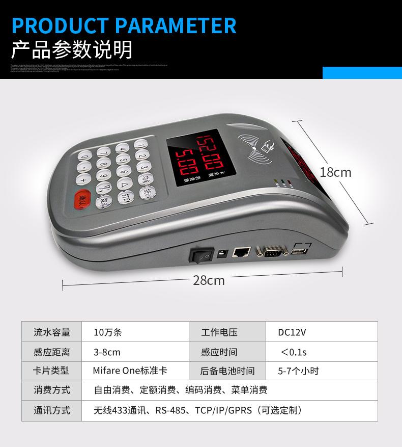 武汉餐厅无线消费机