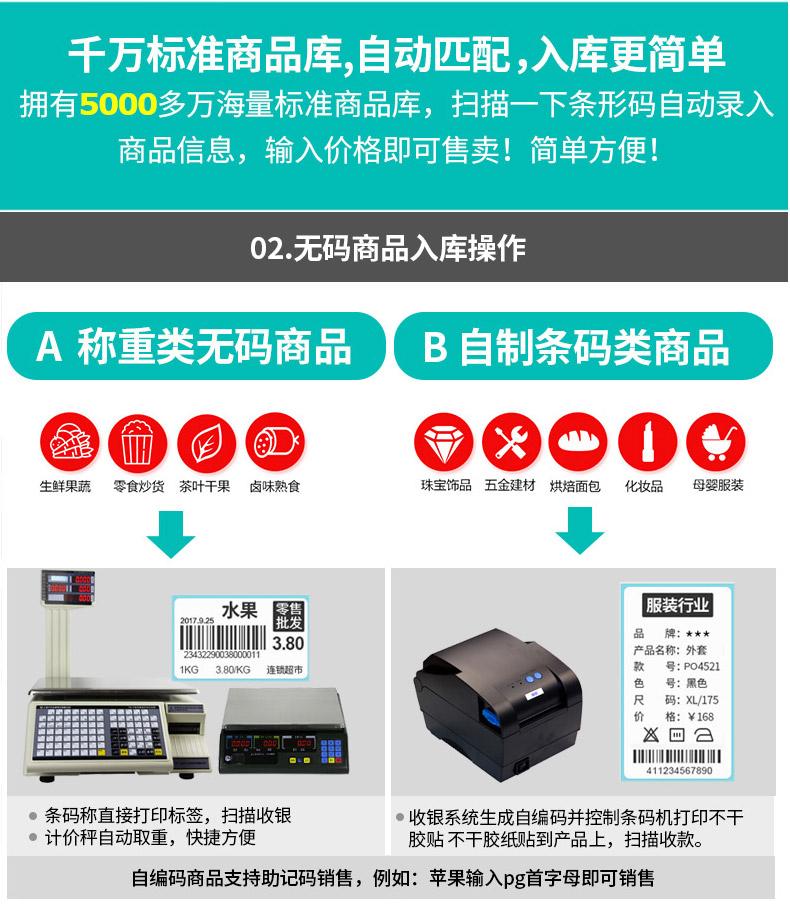 武汉超市收银机安装