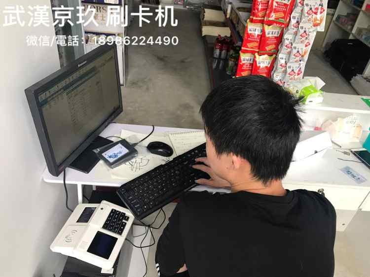 武汉餐厅刷卡机