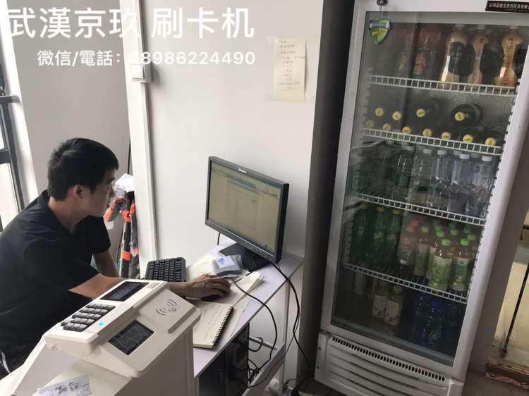汉阳餐厅刷卡机