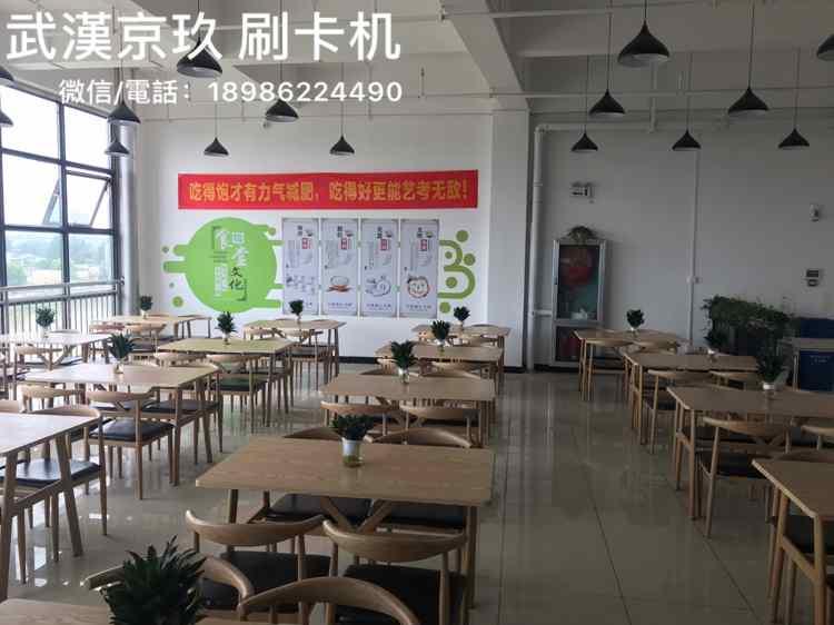 武昌餐厅刷卡机